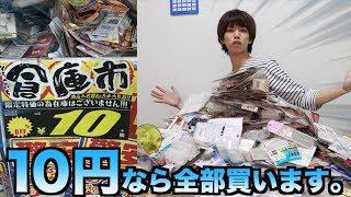 【激安】ドンキで10円で物が売っていたので全部買いました。