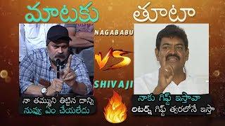 War of Words: Nagababu Vs Sivaji Raja   Mataku Mata   MAA Press Meet   Daily Culture