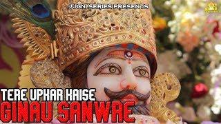 तेरे उपकार कैसे गिनाऊ सांवरे || Tere Upkar Kaise Ginau Sanwre || Amit Munjhal Fatehbad