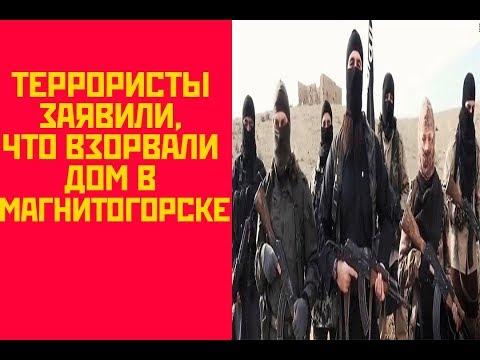 Террористы заявили , что они взорвали дом в Магнитогорске