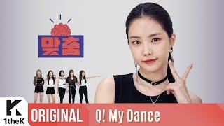 Q! My Dance(맞춤): Apink(에이핑크) _ I'm so sick(1도 없어)