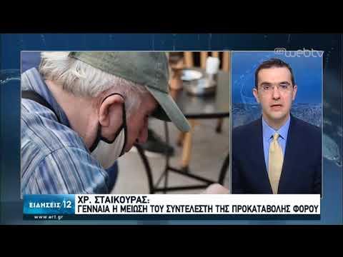 Ενίσχυση της απασχόλησης με κρατική επιδότηση | 30/05/2020 | ΕΡΤ