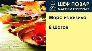 Морс из кизила . Рецепт от шеф повара Максима Григорьева