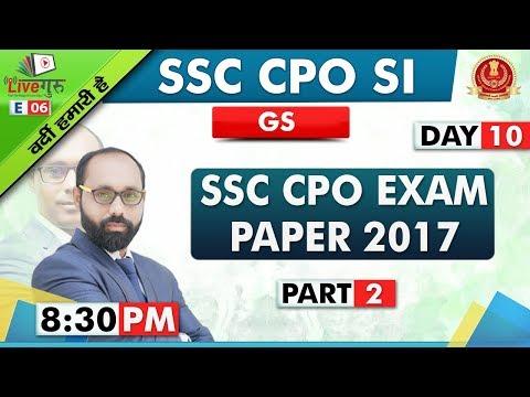 SSC CPO Exam Paper 2017 | Part 2 | General Studies | SSC CPO SI 2019 | 8:30 pm