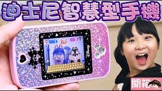 【開箱】妞妞新手機?超可愛迪士尼智慧型手機[NyoNyoTV妞妞TV玩具]