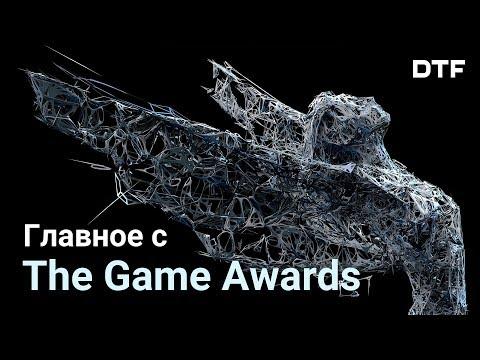 Главное с The Game Awards (TGA 2018)
