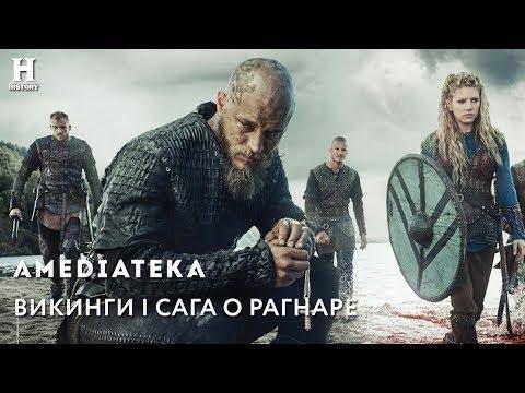 Викинги   Сага о Рагнаре   Рекап 1-4 сезонов