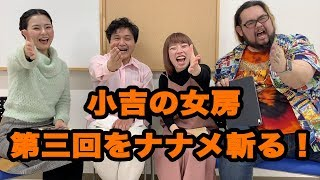 mqdefault - 小吉の女房ナナメ斬り 第三回 の巻
