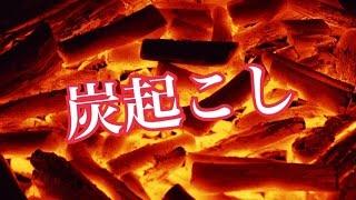 炭火やきとり どっかん。『熱いぜ!炭起こし』金沢駅金沢市居酒屋焼き鳥