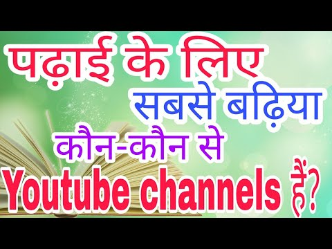 Best educational youtube channel in India 2018