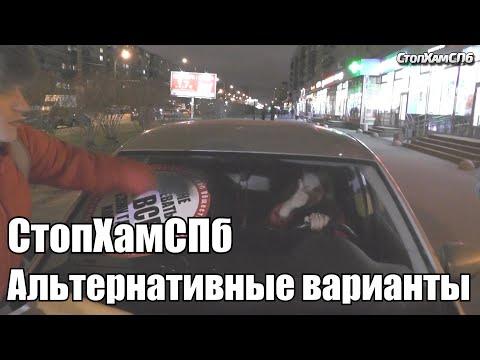 СтопХамСПб