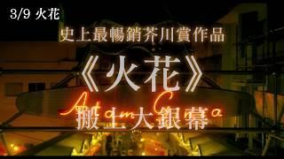 3/9史上最暢銷芥川賞改編作品《火花》中文電影預告
