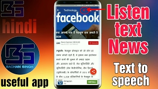 Text to speech listen news offline useful app tutorial