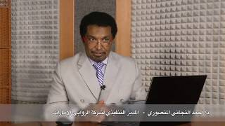 Sanabil Program: The Future of Producing Milk And Meat In Sudan