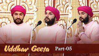 Uddhav Geeta | Part 5 | Shree Hita Ambrish Ji | Rishikesh