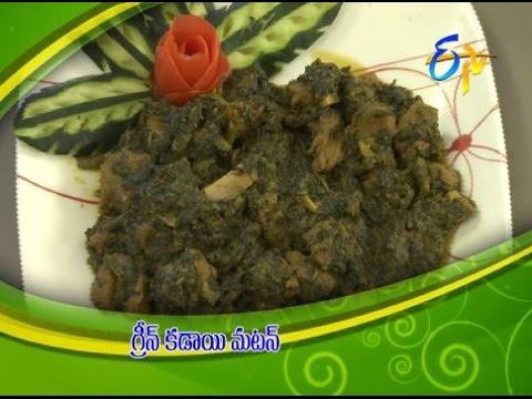 Green-Kadai-Mutton--గ్రీన్-కడయి-మటన్