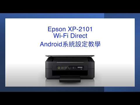 Epson XP-2101 Wi-Fi Direct 設定教學(Android)