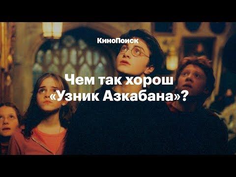 За что мы любим фильм «Гарри Поттер и Узник Азкабана» видео