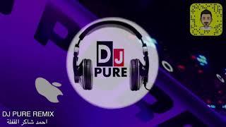 مازيكا احمد شاكر القفلة ريمكس DJ PURE تحميل MP3