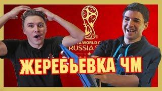 РЕАКЦИЯ НА ЖЕРЕБЬЁВКУ ЧМ-2018 l БИНГО С ФИНИТО