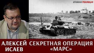 """Алексей Исаев о засекреченной операции """"Марс"""""""