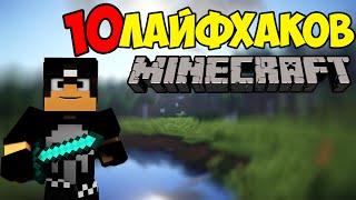 10 ЛАЙФХАКОВ В МАЙНКРАФТ PE 0.15.0/0.15.6 !!!! Minecraft Pocket Edition !!!
