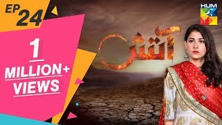 Aatish Episode #24 HUM TV Drama 28 January 2019
