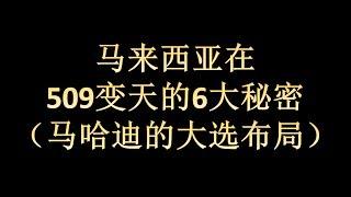 马来西亚在 509变天的6大秘密(马哈迪的大选布局)(www.jb2sg.com)