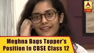 Noida's Meghna Srivastava Bags Topper's Position In CBSE Class 12 Results | ABP News
