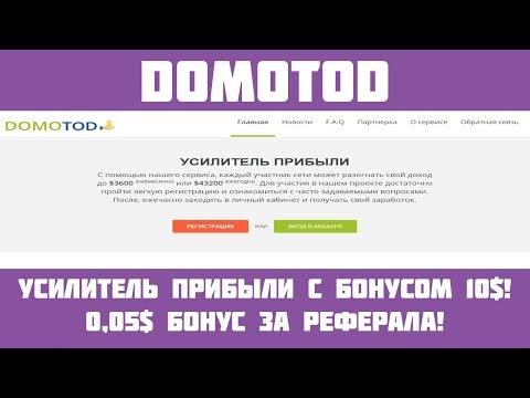 Domotod - Фиатный кран с усилителем прибыли! Бонус при регистрации 10$!