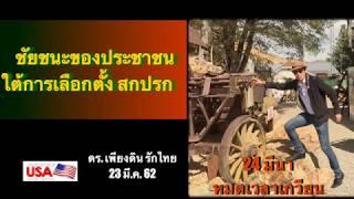 """24 มีนา หมดเวลา """"เกวียน"""" สู่ชัยชนะของประชาชน โดย ดร. เพียงดิน รักไทย 23 มีนาคม 2562"""