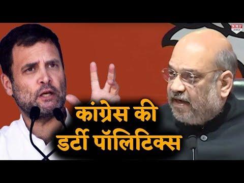 Congress की Dirty Politics पर Amit shah ने दिया करारा जवाब