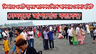 How to write a caption in the picture and post it on Facebook-New Bangla Tutorial