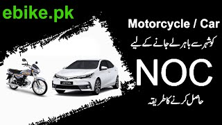 How to Get Motorcycle / Car NOC | ebike.pk