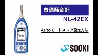 普通騒音計 NL-42EX