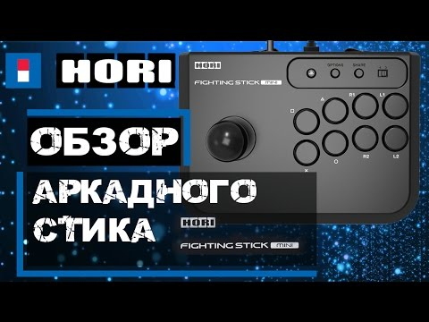 Видео № 0 из игры Аркадный Стик Hori Fighting Stick Mini