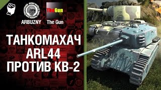 ARL 44 против КВ-2 - Танкомахач №32 - от ARBUZNY и TheGUN [World of Tanks]