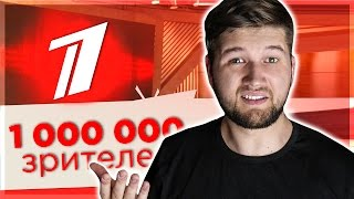 1.000.000 зрителей / Первый канал и его проект