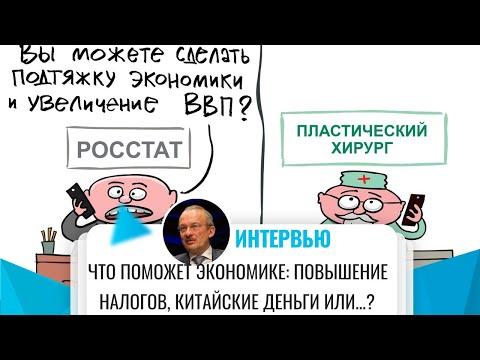 Россия - Что поможет экономике: повышение налогов, китайские инвестиции или....