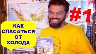 Антон Кротов. Зимовка в тёплых странах #1 Вечное лето