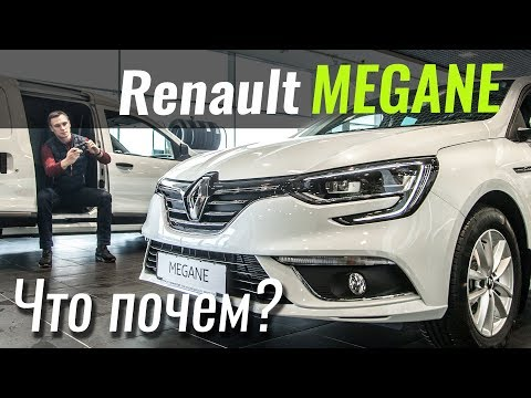 Тест-драйв Renault Megane