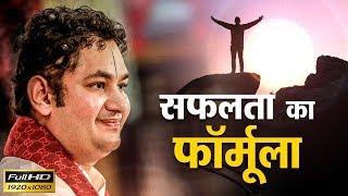 सफलता का फॉर्मूला || Success Formula || Shri Pundrik Goswami Ji Maharaj