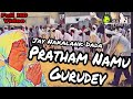 પ્રથમ નમુ ગુરુદેવ || Pratham Namu Gurudev Karu || Vauva Nakalank Raas || Jay Murlidhar video download
