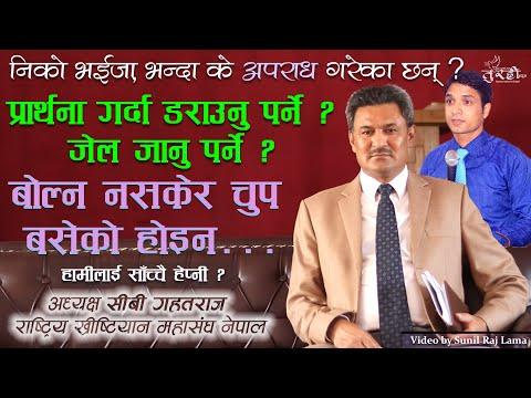 Pastor Keshab Acharya Pokhreli Isai Samaj NCS Nepal Junu Tiwari Pokhara to Dolpa रहस्यमय गवाही Share