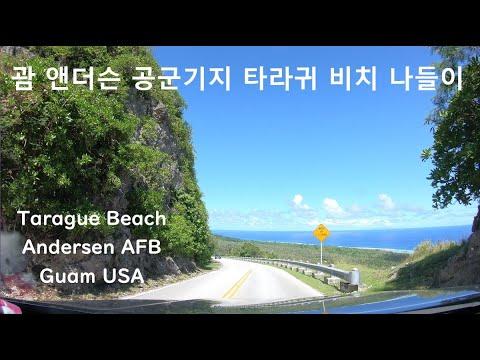 미국 괌 주부 일상 vlog, 민간인은 못들어가는 괌 앤더슨 공군기지 타라귀 비치, 괌 지고 로드뷰, Tarague Beach Guam Andersen AFB