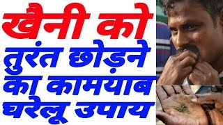 खैनी तुरंत छोड़ना चाहते है?तो बस इसे खाए | Khaini Chodne Ka Asaan Upay | Give Up Tobacco Easily Hindi