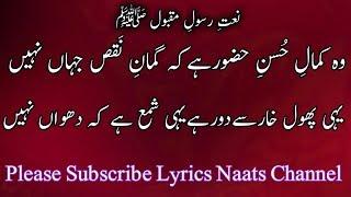 Woh Kamal E Husn E Huzoor Hain |Lyrics Naats   - YouTube
