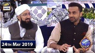 Shan-e-Sehr |Segment | Wazifa | - Mufti Muhammad Sohail Raza Amjadi | 24th May 2019