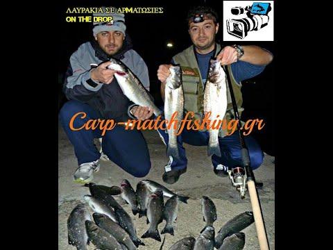 Ψάρεμα λαβρακιού με τεχνική match fishing