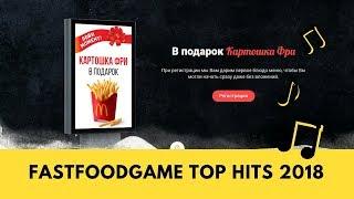 fastfoodgame.biz mmgp, обзор, отзывы, игра с выводом реальных денег